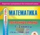 математика школа 2100 программа